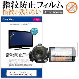 デジタルビデオカメラ SONY HDR-CX680 [3インチ] 機種で使える 指紋防止 クリア光沢 液晶保護フィルム メール便送料無料