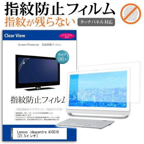 送料無料 メール便 Lenovo ideacentre AIO510[21.5インチ]タッチパネル対応 指紋防止 クリア光沢 液晶保護フィルム 画面保護 シート 液晶フィルム