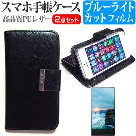 シャープ AQUOS SERIE SHV32 [5インチ] スマートフォン 手帳型 レザーケース と ブルーライトカット 液晶保護フィルム ケース カバー 液晶フィルム スマホケース メール便送料無料