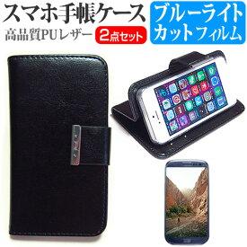 最大ポイント10倍 Huawei GR5 [5.5インチ] スマートフォン 手帳型 レザーケース と ブルーライトカット 液晶保護フィルム ケース カバー 液晶フィルム スマホケース メール便送料無料