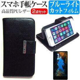 BlackBerry Priv [5.4インチ] スマートフォン 手帳型 レザーケース と ブルーライトカット 液晶保護フィルム ケース カバー 液晶フィルム スマホケース メール便送料無料