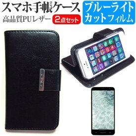 BlackBerry KEY2 [4.5インチ] 機種で使える スマホ 手帳型 レザーケース と ブルーライトカット 液晶保護フィルム ケース カバー 液晶フィルム スマホケース メール便送料無料
