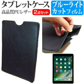 APPLE iPad 第5世代 2017年春 第6世代 2018年春モデル [9.7インチ] 機種で使える ブルーライトカット 指紋防止 液晶保護フィルム と タブレットケース セット ケース カバー 保護フィルム メール便送料無料