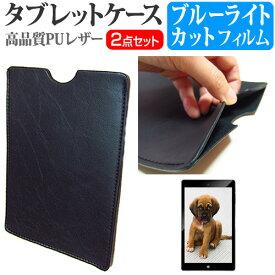 (20日はポイント5倍以上) ONKYO TW2A-73Z9A [10.1インチ] ブルーライトカット 指紋防止 液晶保護フィルム と タブレットケース セット ケース カバー 保護フィルム メール便送料無料