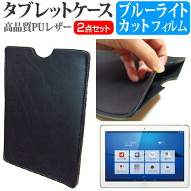 Huawei dtab d-01K [10.1インチ] 機種で使える ブルーライトカット 指紋防止 液晶保護フィルム と タブレットケース セット ケース カバー 保護フィルム メール便送料無料