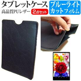 Lenovo TAB4 10 Plus [10.1インチ] 機種で使える ブルーライトカット 指紋防止 液晶保護フィルム と タブレットケース セット ケース カバー 保護フィルム メール便送料無料