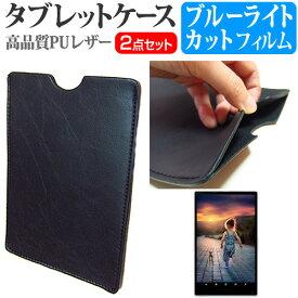 HUAWEI MediaPad M5 lite [10.1インチ] 機種で使える ブルーライトカット 指紋防止 液晶保護フィルム と タブレットケース セット メール便送料無料