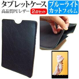 ドン・キホーテ 情熱価格 U1 [10.1インチ] 機種で使える ブルーライトカット 指紋防止 液晶保護フィルム と タブレットケース セット メール便送料無料