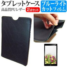Apple iPad 10.2インチ 第7世代 [10.2インチ] 機種で使える ブルーライトカット 指紋防止 液晶保護フィルム と タブレットケース セット メール便送料無料