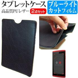 HP Slate 7 [7インチ] ブルーライトカット 指紋防止 液晶保護フィルム と タブレットケース セット ケース カバー 保護フィルム メール便送料無料