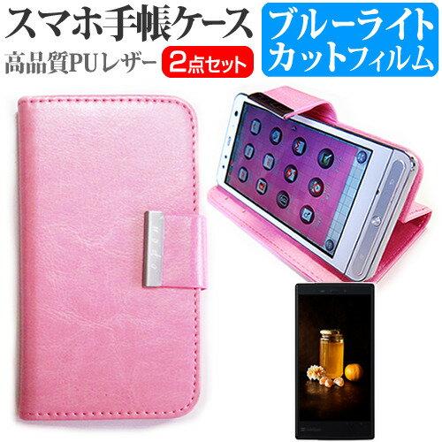 ASUS ZenFone 3 Max ZC520TL[5.2インチ]スマートフォン 手帳型 レザーケース と ブルーライトカット 液晶保護フィルム ケース カバー 液晶フィルム スマホケース ピンク メール便なら送料無料