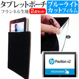 HP Pavilion x2 10 [10.1インチ] ブルーライトカット 指紋防止 液晶保護フィルム と タブレットケース ポーチ セット ケース カバー 保護フィルム メール便送料無料