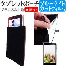 HP HP x2 210 G2 [10.1インチ] ブルーライトカット 指紋防止 液晶保護フィルム と タブレットケース ポーチ セット ケース カバー 保護フィルム メール便送料無料