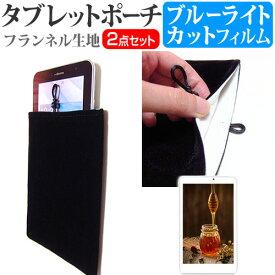 (15日はポイント10倍以上) LGエレクトロニクス Qua tab PZ au [10.1インチ] ブルーライトカット 指紋防止 液晶保護フィルム と タブレットケース ポーチ セット ケース カバー 保護フィルム メール便送料無料