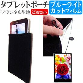 HP x2 10-p000 [10.1インチ] ブルーライトカット 指紋防止 液晶保護フィルム と タブレットケース ポーチ セット ケース カバー 保護フィルム メール便送料無料