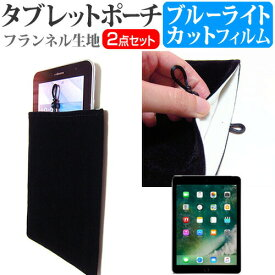 APPLE iPad 第5世代 2017年春 第6世代 2018年春モデル [9.7インチ] 機種で使える ブルーライトカット 指紋防止 液晶保護フィルム と タブレットケース ポーチ セット ケース カバー 保護フィルム メール便送料無料