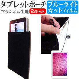 (20日はポイント5倍以上) ONKYO TW2A-73Z9A [10.1インチ] ブルーライトカット 指紋防止 液晶保護フィルム と タブレットケース ポーチ セット ケース カバー 保護フィルム メール便送料無料