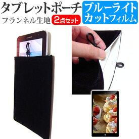ONKYO TW2A-73Z9A Wi-Fiモデル [10.1インチ] 機種で使える ブルーライトカット 指紋防止 液晶保護フィルム と タブレットケース ポーチ セット メール便送料無料