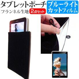 Apple iPad 10.2インチ 第7世代 [10.2インチ] 機種で使える ブルーライトカット 指紋防止 液晶保護フィルム と タブレットケース ポーチ セット メール便送料無料