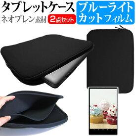 パナソニック TOUGHPAD FZ-G1 [10.1インチ] 機種で使える ブルーライトカット 指紋防止 液晶保護フィルム と ネオプレン素材 タブレットケース セット ケース カバー 保護フィルム メール便送料無料
