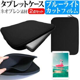 ASUS TransBook T101HA [10.1インチ] 機種で使える ブルーライトカット 指紋防止 液晶保護フィルム と ネオプレン素材 タブレットケース セット メール便送料無料