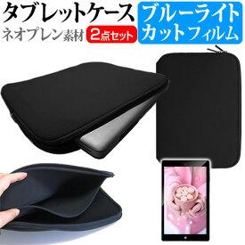 Apple iPad 10.2インチ 第7世代 [10.2インチ] 機種で使える ブルーライトカット 指紋防止 液晶保護フィルム と ネオプレン素材 タブレットケース セット メール便送料無料