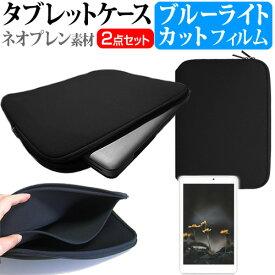 ASUS Chromebook Tablet CT100PA [9.7インチ] 機種で使える ブルーライトカット 指紋防止 液晶保護フィルム と ネオプレン素材 タブレットケース セット メール便送料無料