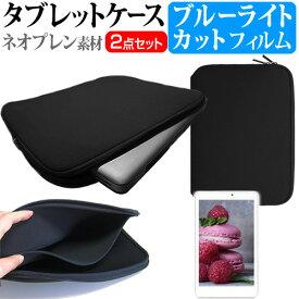 Huawei MediaPad T1 7.0 [7インチ] ブルーライトカット 指紋防止 液晶保護フィルム と ネオプレン素材 タブレットケース セット ケース カバー 保護フィルム メール便送料無料