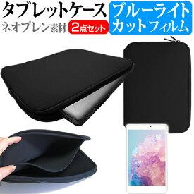 (P2倍以上〜23:59まで) ASUS ZenPad 3 8.0 [7.9インチ] ブルーライトカット 指紋防止 液晶保護フィルム と ネオプレン素材 タブレットケース セット ケース カバー 保護フィルム メール便送料無料