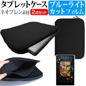 Lenovo YOGA Tab 3 8 [8インチ] ブルーライトカット 指紋防止 液晶保護フィルム と ネオプレン素材 タブレットケース セット ケース カバー 保護フィルム メール便送料無料
