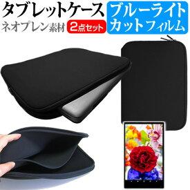 25日 最大ポイント10倍 ASUS ZenPad 8.0 [8インチ] 機種で使える ブルーライトカット 指紋防止 液晶保護フィルム と ネオプレン素材 タブレットケース セット ケース カバー 保護フィルム メール便送料無料