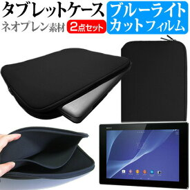 SONY Xperia Z2 Tablet [10.1インチ] ブルーライトカット 指紋防止 液晶保護フィルム と ネオプレン素材 タブレットケース セット ケース カバー 保護フィルム メール便送料無料