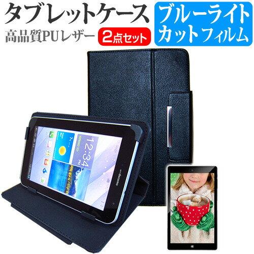 ASUS TransBook T100HA[10.1インチ]ブルーライトカット 指紋防止 液晶保護フィルム と スタンド機能付き タブレットケース セット ケース カバー 保護フィルム メール便なら送料無料