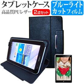 ASUS TransBook T100HA [10.1インチ] ブルーライトカット 指紋防止 液晶保護フィルム と スタンド機能付き タブレットケース セット ケース カバー 保護フィルム メール便送料無料