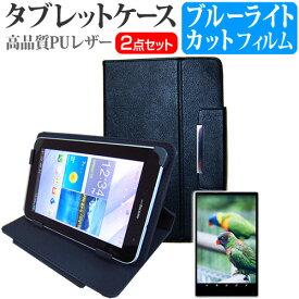 ONKYO TW2A-73Z9A [10.1インチ] 機種で使える ブルーライトカット 指紋防止 液晶保護フィルム と スタンド機能付き タブレットケース セット メール便送料無料