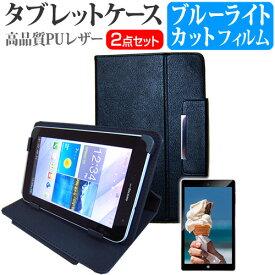 HP Pro Tablet 408 G1 [8インチ] ブルーライトカット 指紋防止 液晶保護フィルム と スタンド機能付き タブレットケース セット ケース カバー 保護フィルム メール便送料無料
