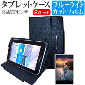 Dell Venue 8 Pro [8インチ] ブルーライトカット 指紋防止 液晶保護フィルム と スタンド機能付き タブレットケース セット ケース カバー 保護フィルム メール便送料無料