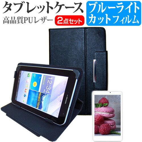 LGエレクトロニクス Qua tab PX au[8インチ]ブルーライトカット 指紋防止 液晶保護フィルム と スタンド機能付き タブレットケース セット ケース カバー 保護フィルム メール便なら送料無料