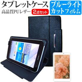 Huawei MediaPad M3 [8.4インチ] ブルーライトカット 指紋防止 液晶保護フィルム と スタンド機能付き タブレットケース セット ケース カバー 保護フィルム メール便送料無料