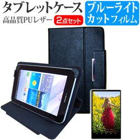 Lenovo Tab E8 ZA3W0038JP [8インチ] 機種で使える ブルーライトカット 指紋防止 液晶保護フィルム と スタンド機能付き タブレットケース セット メール便送料無料