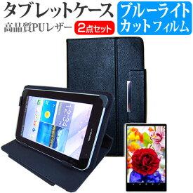 Huawei MediaPad M1 8.0 403HW [8インチ] ブルーライトカット 指紋防止 液晶保護フィルム と スタンド機能付き タブレットケース セット ケース カバー 保護フィルム メール便送料無料
