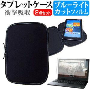 Chromebook クロームブック C201PA ASUS 11.6インチ ブルーライトカット 指紋防止 液晶保護フィルム と 衝撃吸収 衝撃に強い かわいい おしゃれ タブレットPCケース インナーケース スリーブ セット