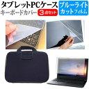 東芝 dynabook UX53[13.3インチ]機種で使える ブルーライトカット 指紋防止 液晶保護フィルム と 衝撃吸収 タブレット…