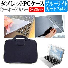 (P2倍以上〜23:59まで) NEC LAVIE Note Mobile NM550/KA [12.5インチ] 機種で使える ブルーライトカット 指紋防止 液晶保護フィルム と 衝撃吸収 タブレットPCケース セット ケース カバー タブレットケース メール便送料無料