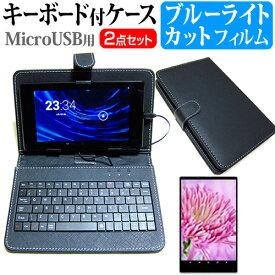 Dell Venue 8 Pro [8インチ] ブルーライトカット 指紋防止 液晶保護フィルム キーボード機能付ケース MicroUSB専用