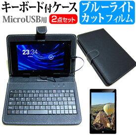 Huawei MediaPad T2 8 Pro [8インチ] ブルーライトカット 指紋防止 液晶保護フィルム キーボード機能付ケース MicroUSB専用