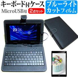 Lenovo Tab E8 ZA3W0038JP [8インチ] 機種で使える ブルーライトカット 指紋防止 液晶保護フィルム キーボード機能付ケース MicroUSB専用 メール便送料無料