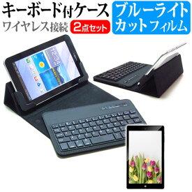 Lenovo TAB4 10 Plus [10.1インチ] 機種で使える ブルーライトカット 指紋防止 液晶保護フィルム と ワイヤレスキーボード機能付き タブレットケース bluetoothタイプ セット ケース カバー ワイヤレス メール便送料無料