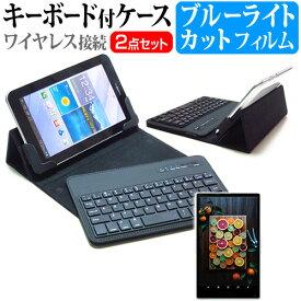 HUAWEI MediaPad M5 Pro [10.8インチ] 機種で使える ブルーライトカット 指紋防止 液晶保護フィルム と ワイヤレスキーボード機能付き タブレットケース bluetoothタイプ セット ケース カバー ワイヤレス メール便送料無料