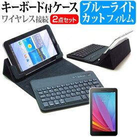 Huawei MediaPad T1 7.0 [7インチ] ブルーライトカット 指紋防止 液晶保護フィルム と ワイヤレスキーボード機能付き タブレットケース bluetoothタイプ セット ケース カバー 保護フィルム ワイヤレス メール便送料無料